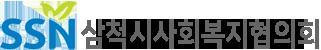 삼척시사회복지협의회